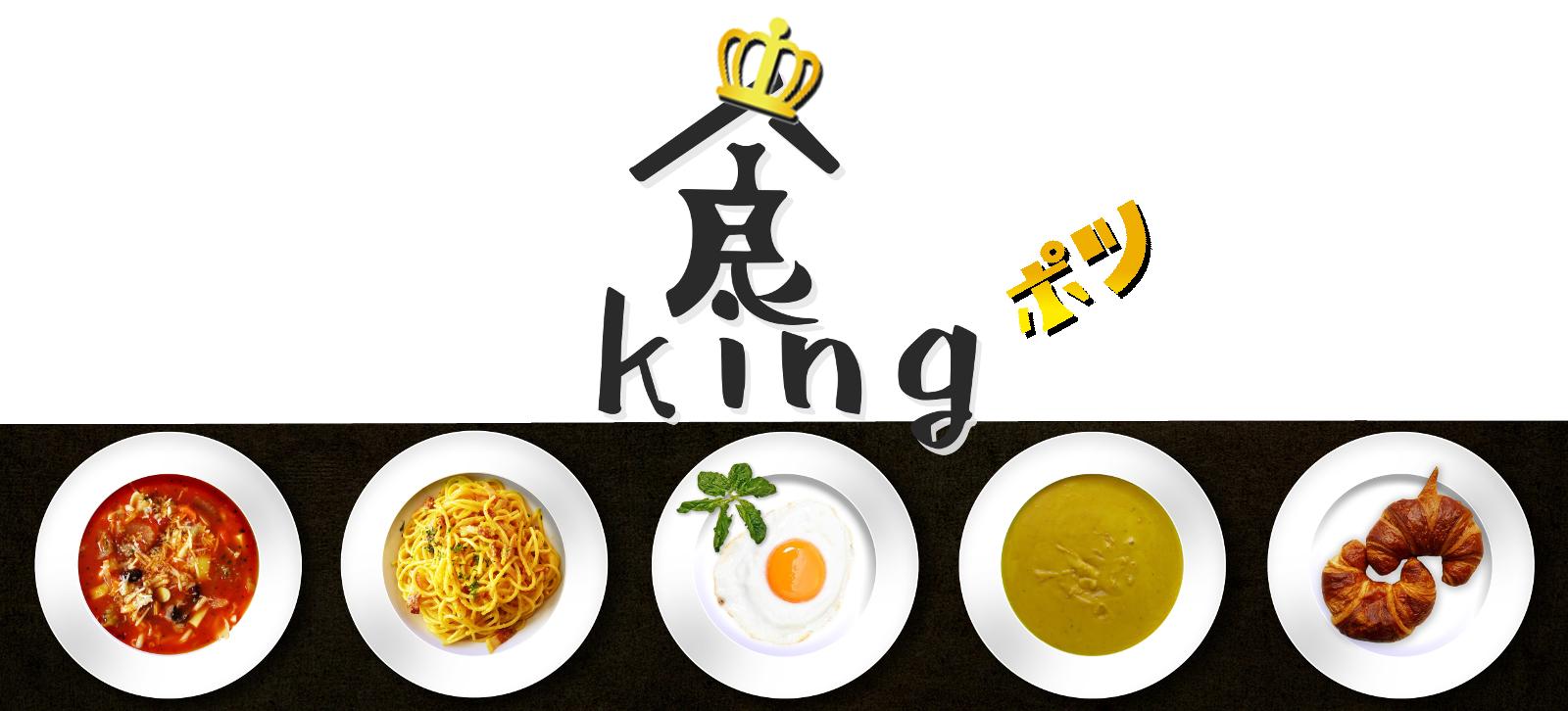 食kingヘのポツ